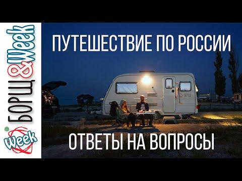 Путешествие по России в доме на колесах | Ответы на вопросы