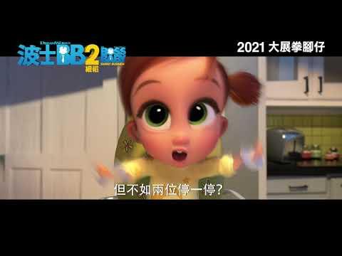 波士BB 2細祖 (The Boss Baby: Family Business)電影預告