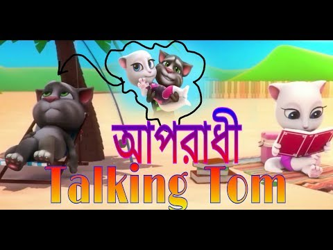 oporadhi | Talking Angela & Talking Tom | full HD vedio 2018