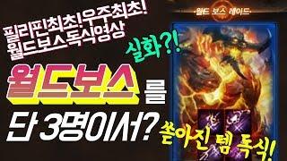 [똘끼 개그편]리니지M 우주최초!필리핀최초! 월드보스독식영상 실화?!