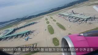 2018년 일본 오사카행 피치항공(저가항공)비행기 안에…