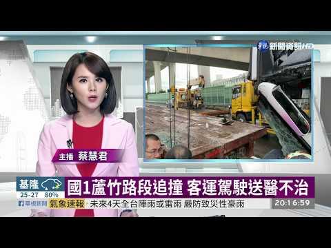 國1蘆竹路段追撞 客運駕駛送醫不治 | 華視新聞 20190610