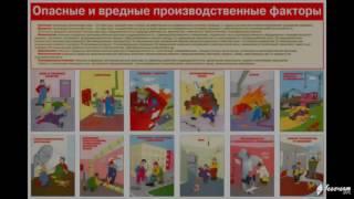 Плакаты по охране труда и технике безопасности(, 2016-09-07T07:13:01.000Z)