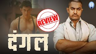 Dangal | Official Trailer | Aamir Khan | Trailer Funny Reaction by Nj & Deepak !