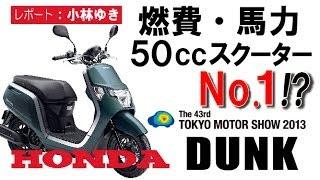 HONDA「DUNK(ダンク)」燃費・馬力50ccクラスNo.1!?【東京モーターショー2013】 thumbnail