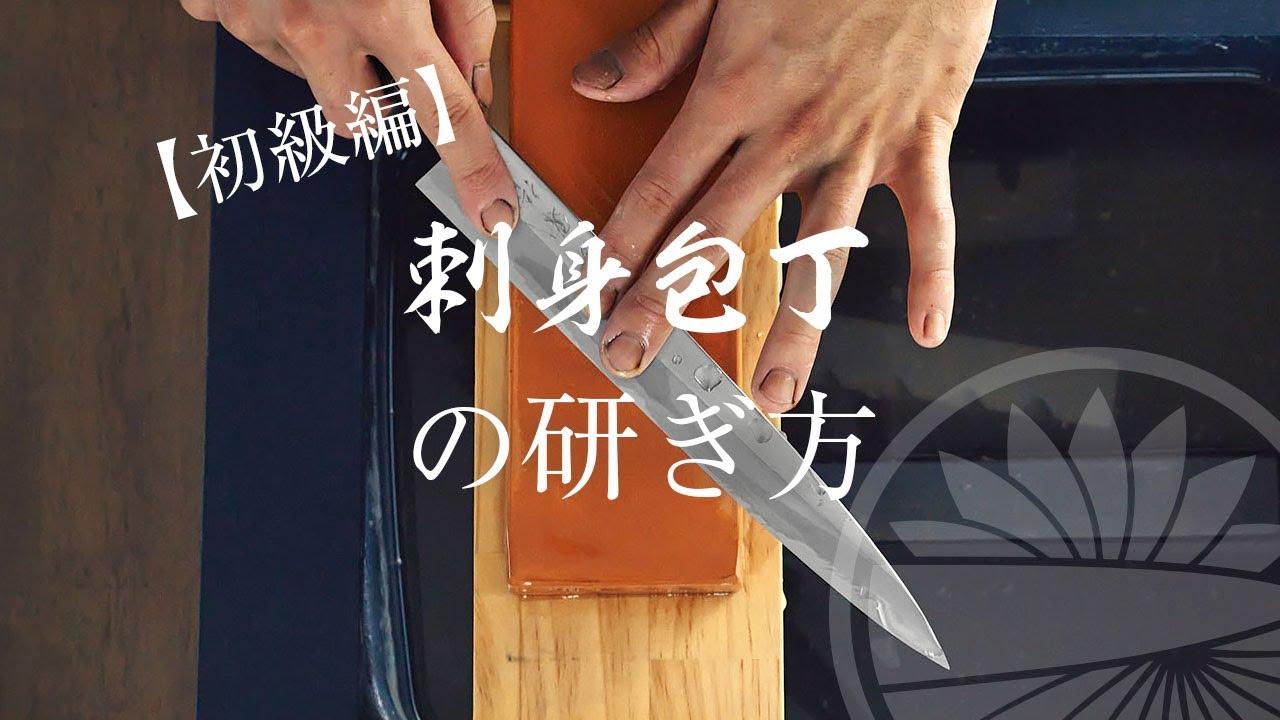 方 研ぎ 包丁 出刃 の