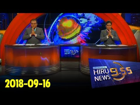 Hiru News 9.55 PM   2018-09-16