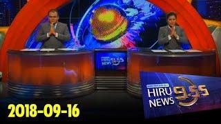 Hiru News 9.55 PM | 2018-09-16