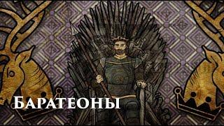 Баратеоны (Роберт, Bluray бонус 1-го сезона Игры престолов, перевод 7kingdoms.ru)