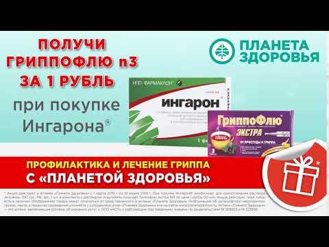 Профилактика и лечение гриппа с «Планетой Здоровья»