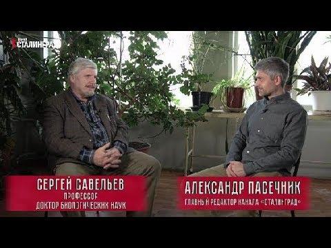 С.В. Савельев. Формирование элит