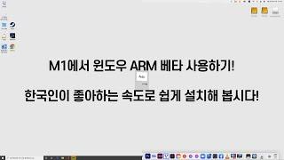 M1 맥에서 윈도우 사…