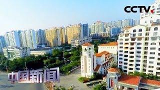 [中国新闻] 稳中求进 助力高质量发展 | CCTV中文国际