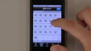 iPhone/iPadアプリ 常用漢字筆順辞典 Version:3.0.0 (iPhone)