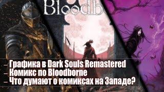 Графика в трейлере Dark Souls Remastered, Комикс по Bloodborne и Что думают о комиксах на Западе?
