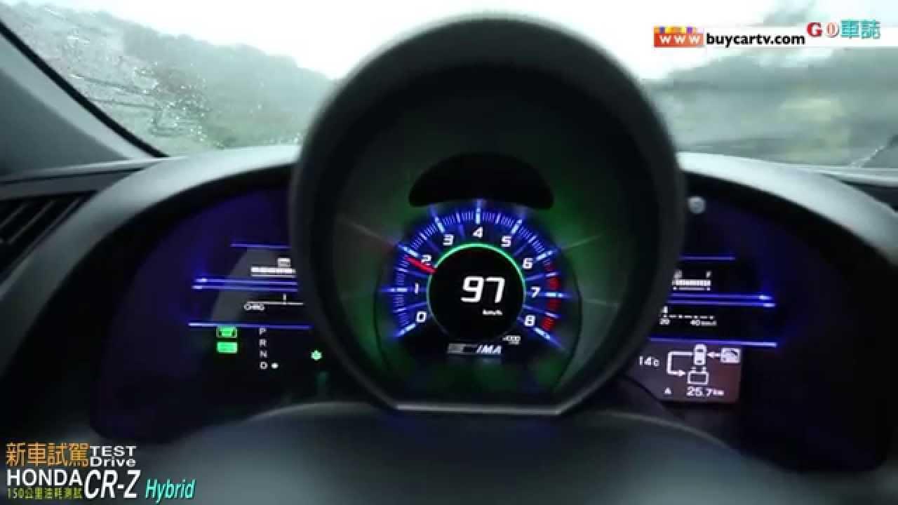 Honda CR-Z 150km油耗測試 - YouTube