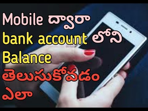 How to check Bank balance with mobile in Telugu
