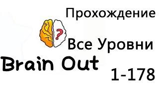 BRAIN OUT Все уровни Прохождение 1-178 уровень на русском
