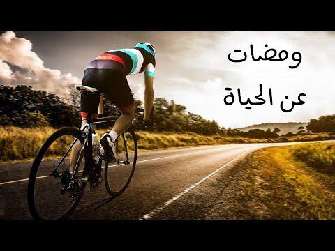 الحياة عبارة عن سباق للدراجات ! - حكمة