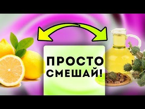 Смешай это Касторовое масло с Лимоном и удивишься результату от применения этой смеси