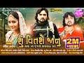 Su Vitse Jaanu Mara Par Tu Jase Sasara Na Ghar - Full HD Video   Rohit Thakor   New Sad Song Video