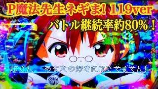 【P魔法先生ネギま!119ver】リーチ大当たり演出〜麻帆良武闘会バトル