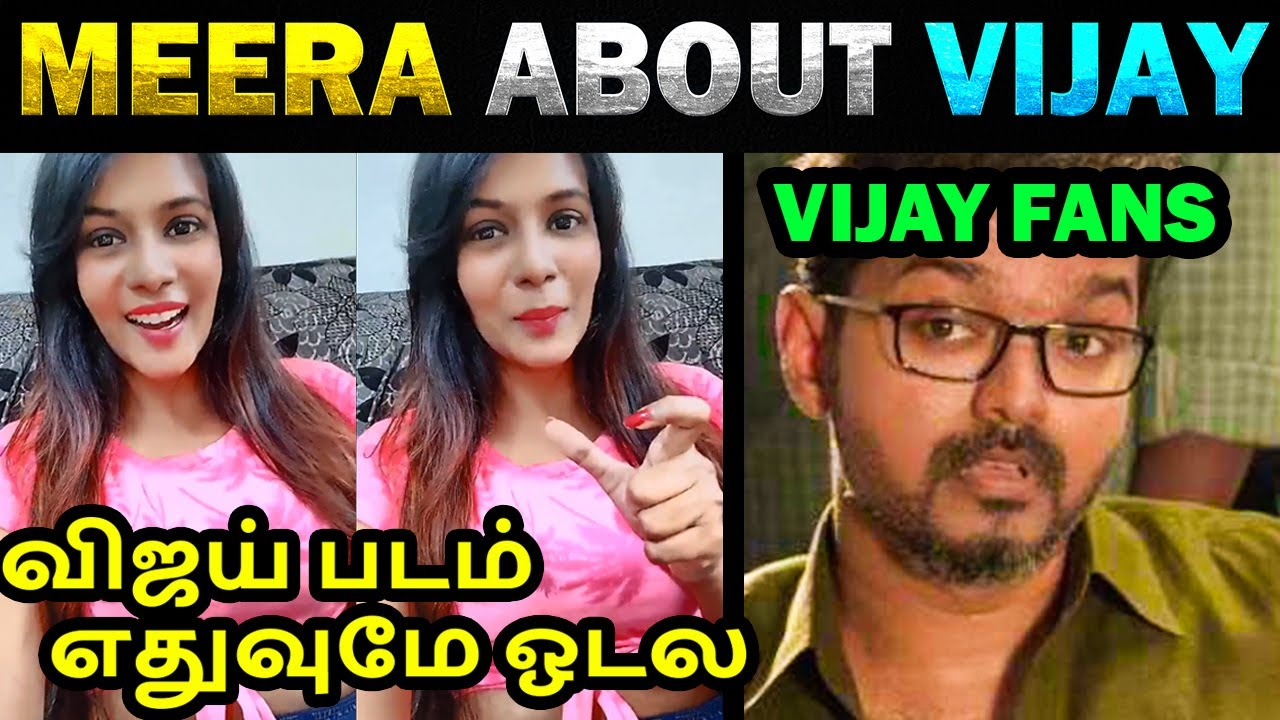 MEERA ABOUT VIJAY FAMILY TROLL - TODAY TRENDING