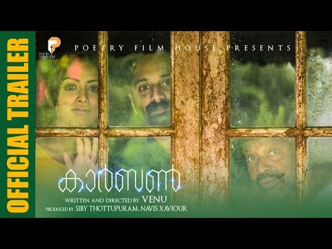 Carbon Malayalam Movie Official Trailer |...