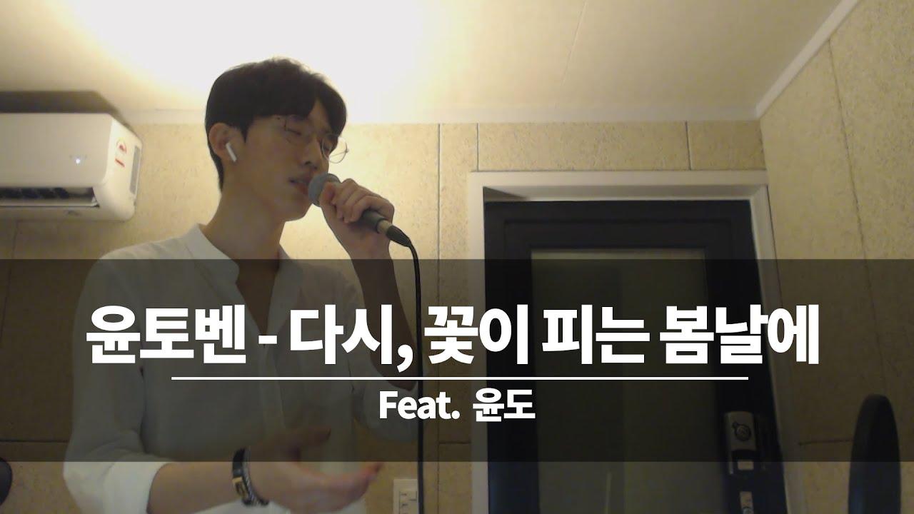 윤토벤 - 다시, 꽃이 피는 봄날에(Feat.윤도) +1key Ver.