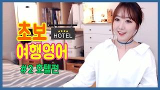 [초보여행영어] 제2편 호텔 체크인 & 필수 영어표현ㅣ10분영어회화ㅣ디바제시카