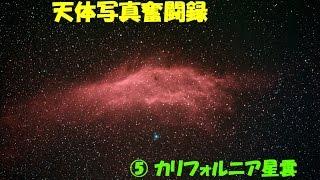 天体写真奮闘録 (5) カリフォルニア星雲