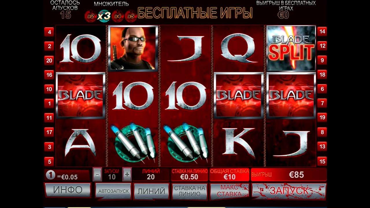 Игровой автомат blade playtech