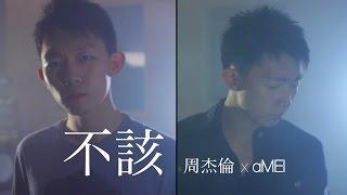 """""""不該"""" (周杰倫 x aMEI) 一人分飾兩角 cover by 郭皓月 (Howard Guo)翻唱"""