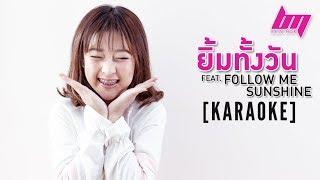 KARAOKE - ยิ้มทั้งวัน feat. Follow me Sunshine - BEMINOR [Official Karaoke]