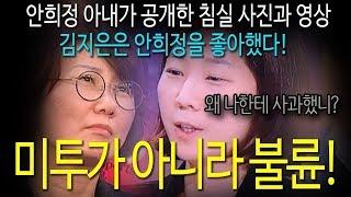 """'안희정 아내' 민주원씨가 공개한 침실사진과 영상 """"김지은은 안희정을 좋아했다.. 왜 나한테 사과했니!?"""" 미투가 아니라불륜!"""