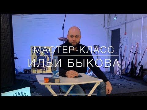 МАСТЕР-КЛАСС ИЛЬИ БЫКОВА | АКТЕРСКОЕ МАСТЕРСТВО | BACKSTAGE