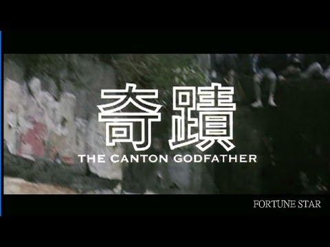 [Trailer] 奇蹟 ( Canton God Father )