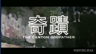 [Trailer] 奇蹟 ( Canton God Father )