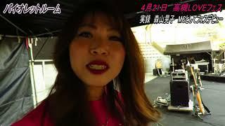 4/21 高槻ラブフェス♡ MC森山晃子を独占取材