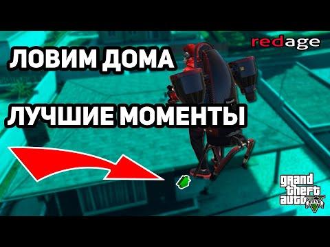 ЛОВИМ ДОМА В GTA 5 RP   ЛУЧШИЕ МОМЕНТЫ   REDAGE RP