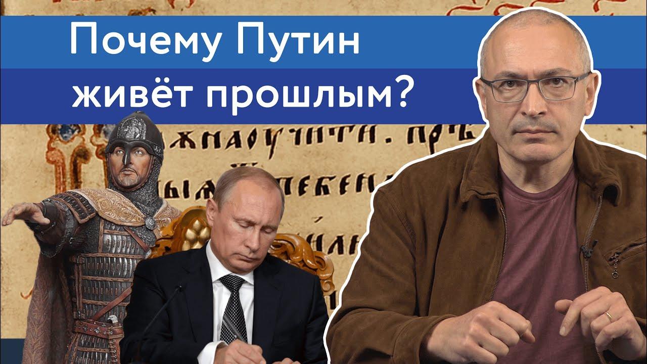 Почему Путин живёт прошлым?   Блог Ходорковского
