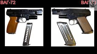 Автоматический пистолет Герасименко ВАГ- 72 (73)