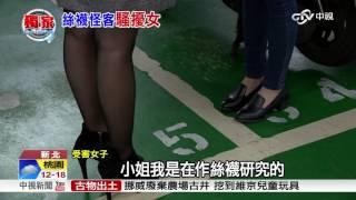 """跟蹤男要買""""原味絲襪"""" 正妹驚慌逃│中視新聞 20170331"""