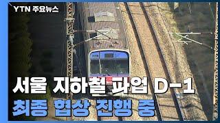서울지하철 파업 예고 D-1...최종 협상 진행 중 /…