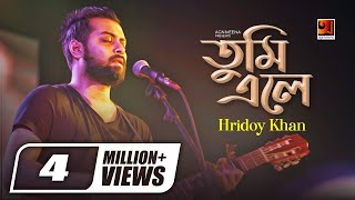 Bangla Song 2017 | Tumi Ele || by Hridoy Khan | Lyrical Video | ☢☢ EXCLUSIVE ☢☢