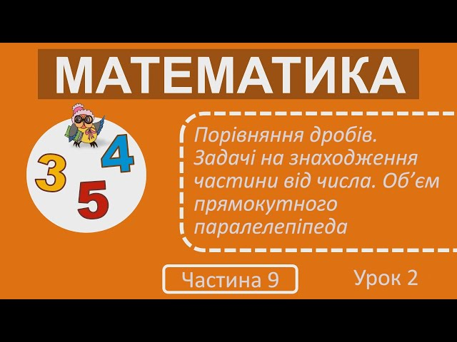 3 клас. Математика. Порівняння дробів. Задачі на знаходження частини від числа. ОбꞋєм прямокутного паралелепіпеда.