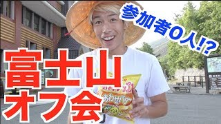 富士山の頂上でオフ会したら、何人集まるのか検証してみた。 thumbnail