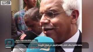 مصر العربية | محافظ القاهرة يطالب الشباب بالتقدم للحصول على قروض مشروعك