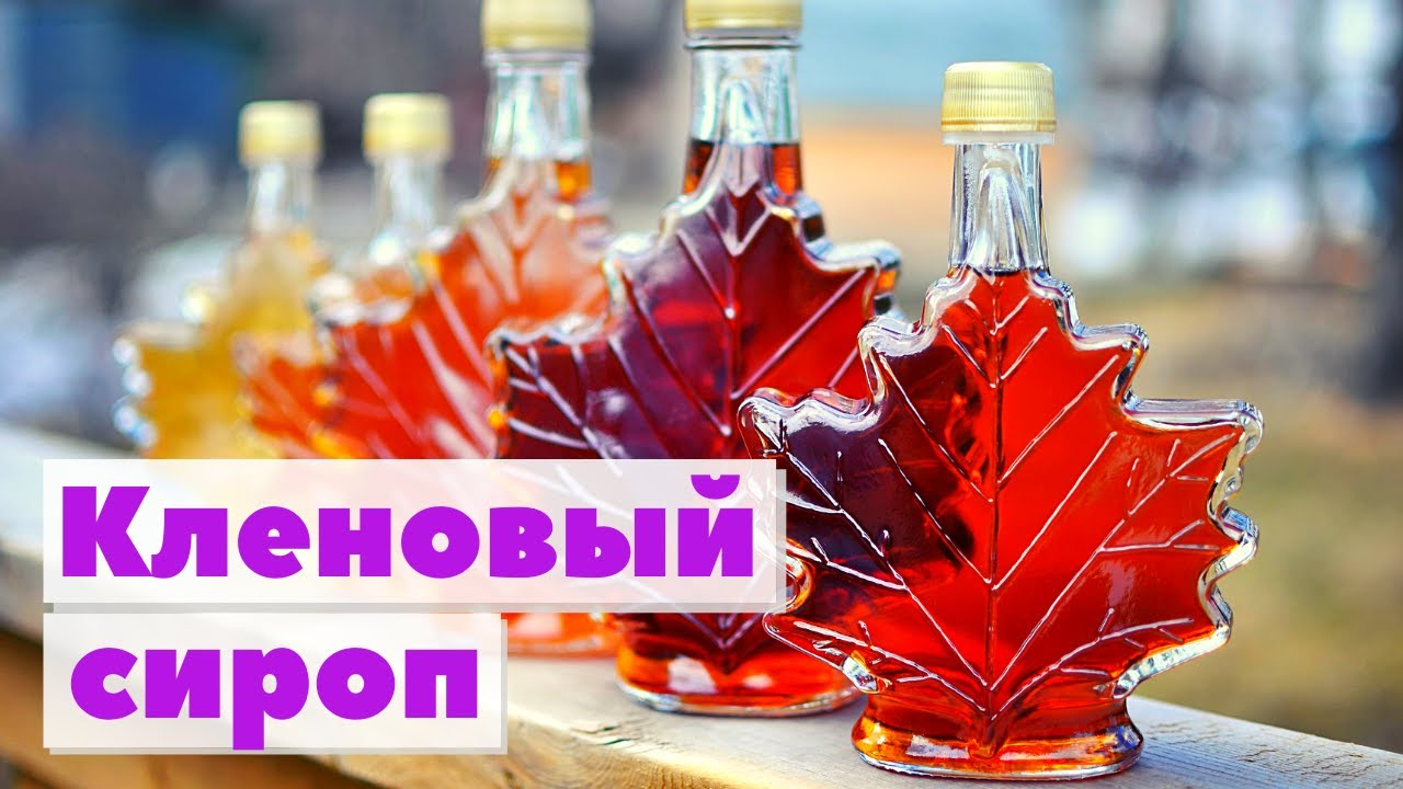 Как это сделано | Кленовый сироп | Maple syrup