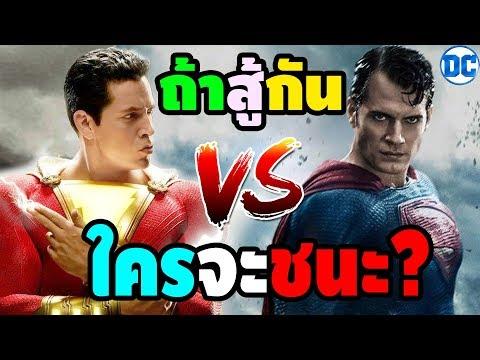 [ทฤษฎีHERO] SHAZAM vs Superman ถ้าสู้กันใครจะชนะ?